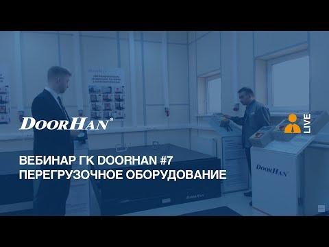 Вебинар ГК DoorHan 7 Перегрузочное оборудование уравнительные платформы и герметизаторы проема