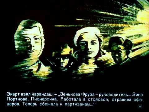 1942(1943) - 1944 гг. - Партизан (