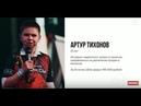 В 13 лет заработал 495 000 рублей! История Артура Тихонова и его мамы | Разбор Сергей Филиппов