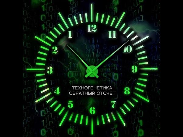 Техногенетика - Обратный Отсчёт (Single 2017) RUSSIAN DARK ELECTRO/HARSH EBM