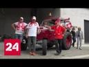Трое болельщиков из Швейцарии едут на ЧМ по футболу на тракторе - Россия 24