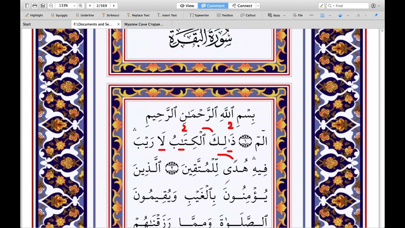 1 урок «Аль-Бакара» 1-2 аяты | Абу Имран | Таджвид
