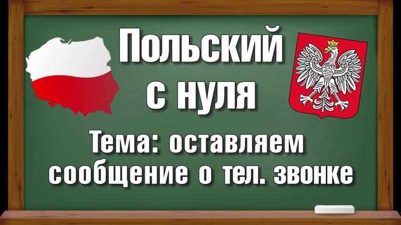 21 Оставляем сообщение о телефонном звонке Польский язык для начинающих Уровень А1 А2