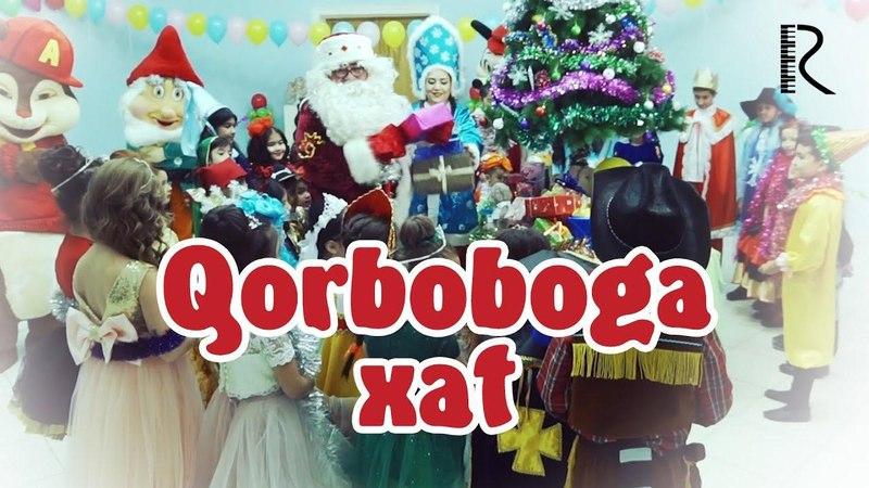 Qorboboga xat (o'zbek film)   Корбобога хат (узбекфильм)