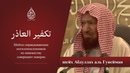 Шейх Абдуллах аль Гунейман | Шейхи оправдывающие могилопоклонников по невежеству совершают неверие.