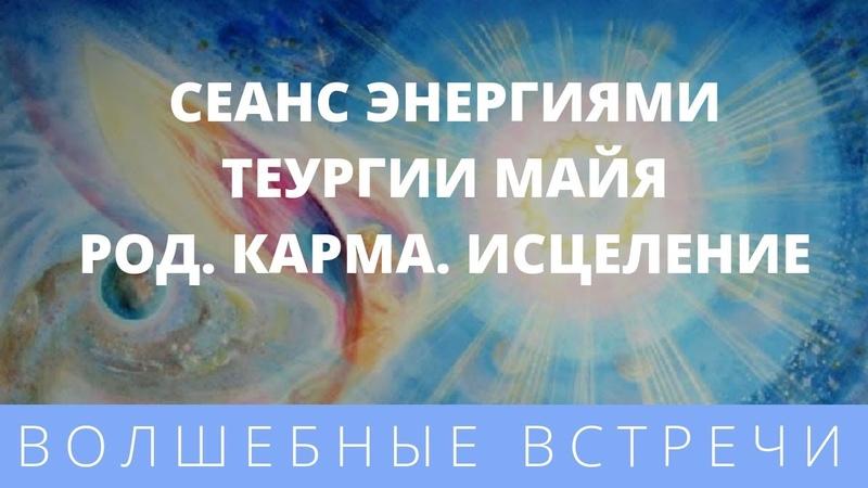 Наталья Кортикова Сеанс энергиями Теургии Майя Род. Карма. Исцеление