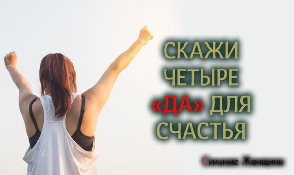"""ЧЕТЫРЕ """"ДА"""" ДЛЯ СЧАСТЬЯ"""