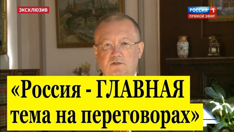ЭКСКЛЮЗИВ. Посол РФ в Великобритании Яковенко о визите Трампа в Лондон