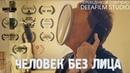 Короткометражка «ЧЕЛОВЕК БЕЗ ЛИЦА» Озвучка DeeaFilm