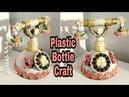 Best out of Waste Plastic Bottles    Room Decor Idea: