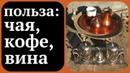 Что будет с нашим ЗДОРОВЬЕМ, если не пить ЧАЙ и КОФЕ?