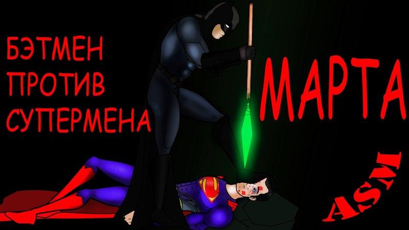 Бэтмен против Супермена (BATMAN V SUPERMAN) - Марта