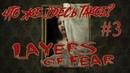 Layers of Fear 3 Что же здесь происходит