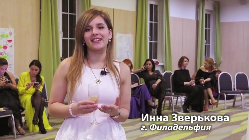 Отзыв Инны Зверьковой о тренинге Алые Паруса