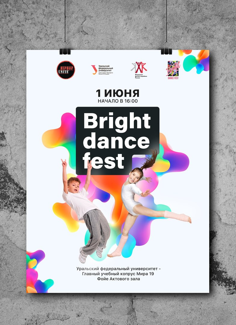 Афиша ВRIGHT DANCE FEST Екатеринбург