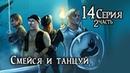 Серия 14 Часть 2 Смейся и танцуй Земли Былых Легенд Dungeons and Dragons