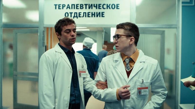 Интерны 4 сезон 82 серия
