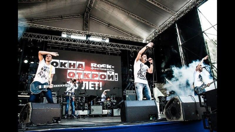 Кресси-Галеты live фестиваль Окна Открой 2016