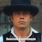 Николай Караченцов альбом Кленовый лист