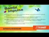 Комнатные ТВ антенны BAMBI и IMPULSE