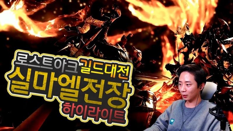 [로스트아크] 실마엘 전장 '길드 대전'