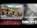 Far Cry 5 PS4 (PRO) Начнем крушить сектантов !!! начало в 11:00