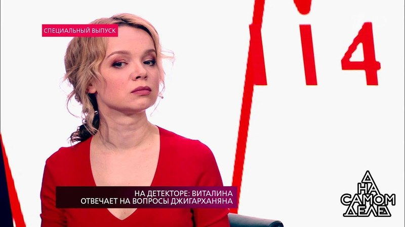 На детекторе: Виталина отвечает на вопросы Джигарханяна. Самые драматичные моменты выпуска