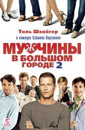 Мужчины в большом городе2 (Männerherzen... und die ganz ganz große Liebe, 2011)