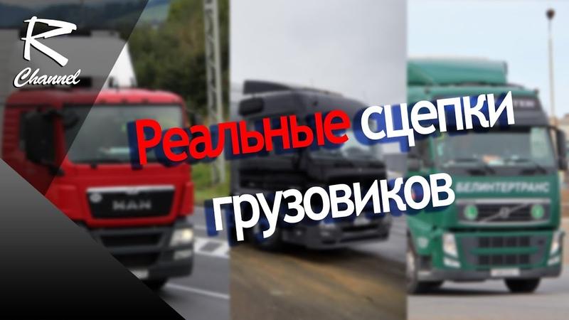 Реальные сцепки грузовиков для ЕТС 2 мп, Магнит , Деловые линии , Белинтертранс