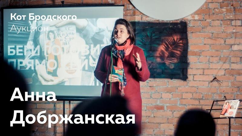 Кот Бродского | Аукцион. Раиса Алибекова — «Жизнь и еда» | Анна Добржанская