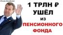 1 триллион рублей ушёл из пенсионного фонда   Pravda GlazaRezhet
