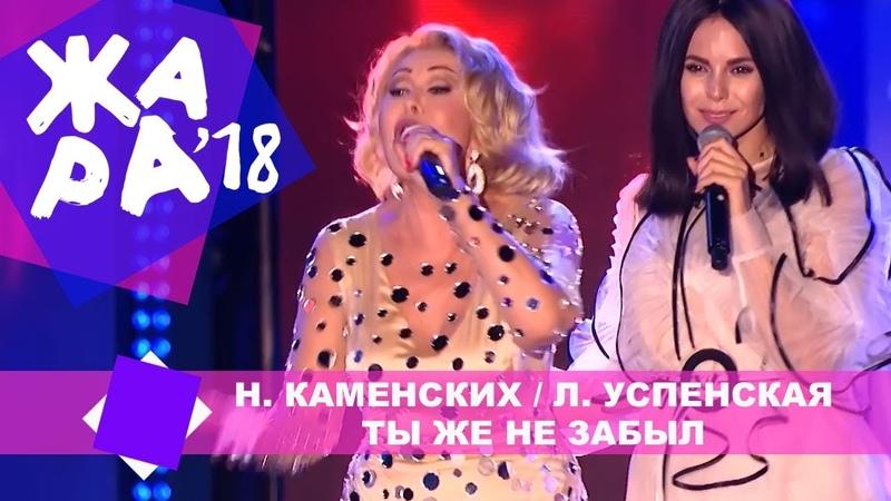 Настя Каменских и Любовь Успенская Ты же не забыл ЖАРА В БАКУ Live 2018