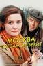 Москва слезам не верит 1 серия