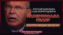 Россия заразила США коррупцией и завербовала главу контрразведки Бельгии Руслан Осташко
