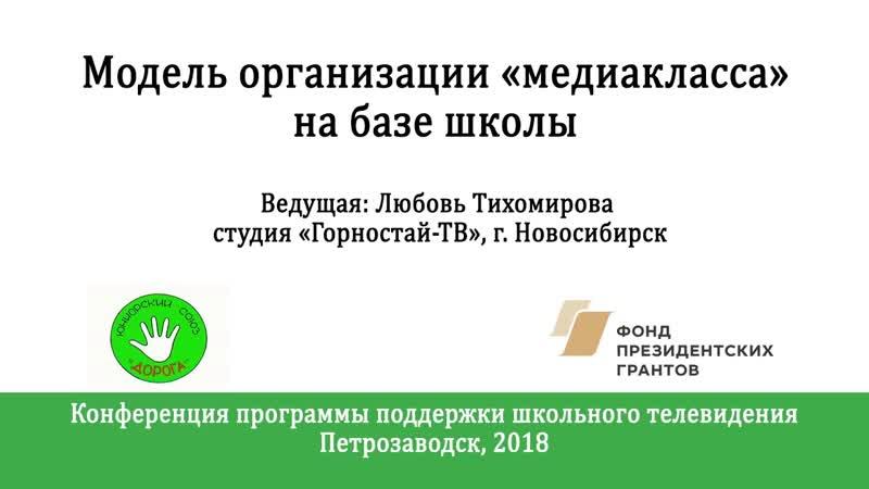 Любовь Тихомирова (Новосибирск). Модель организации «медиакласса» на базе школы