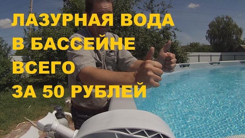 Лазурная вода в каркасном бассейне всего за 50 рублей!