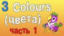 Урок 3 Учим цвета на английском языке часть первая