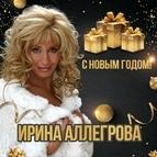Ирина Аллегрова альбом С Новым Годом!
