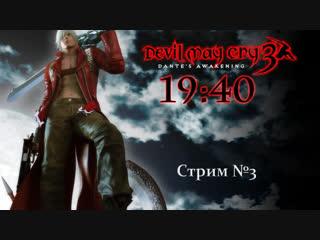 Devil may cry 3. стрим №3