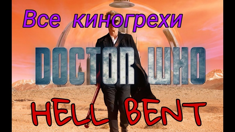 Все киногрехи Доктор Кто: Дорога в ад Doctor Who: Hell Bent
