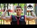 Тренировка с жилетом утяжелителем WORKOUT V16 | Юрий Горелов | Магазин WORKOUT
