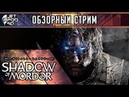 ОБЗОР игры MIDDLE EARTH SHADOW OF MORDOR от JetPOD90 Первый взгляд на экшен в сеттинге фэнтези