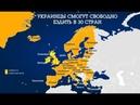 Допрыгались: Евросоюз отзывает визы у украинцев!