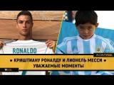 Криштиану Роналду и Лионель Месси ● Уважаемые моменты