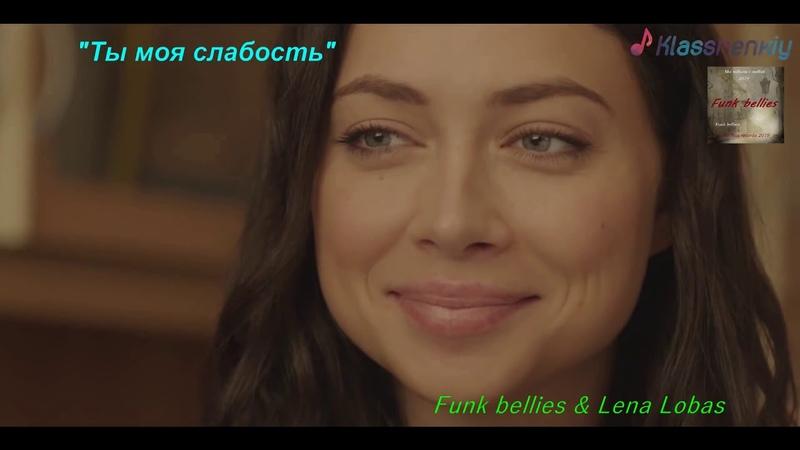 Funk belliesLena Lobas - Ты моя слабость