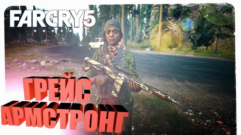 Проходим Far Cry 5 Серия 8 Грейс Армстронг