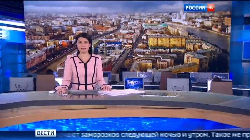 Вести. Эфир от 08.06.2016 (11:00)