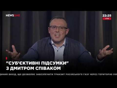 Спивак: кураторы из МВФ поручили Коболеву подготовить нас к новому повышению цен на газ 22.01.19
