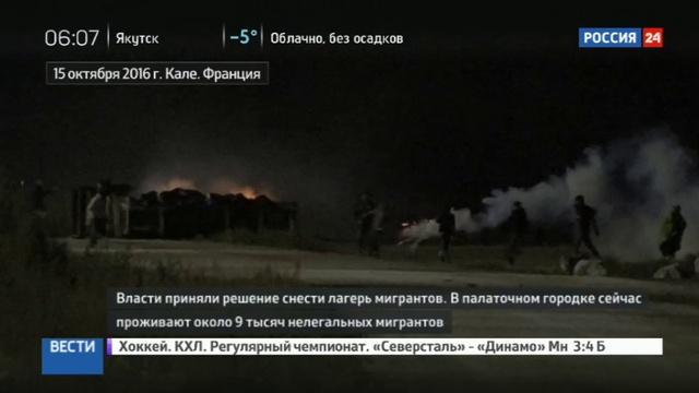 Новости на Россия 24 • Французская полиция пресекла демонстрацию нелегалов в Кале