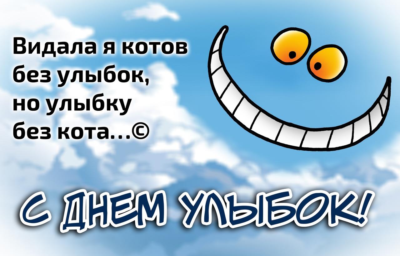 Открытки 4 октября всемирный день улыбки, открытка фото
